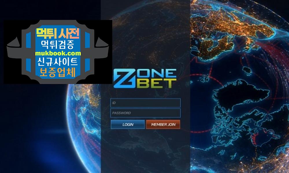 존벳 먹튀 zb-sk.com - 먹튀사전 먹튀확정 먹튀검증 토토사이트