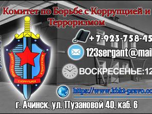 12.01.2020 Ачинск. О депутатах.