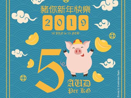 🎏 豬你新年快樂 🐷🎏 🎏  運輸折價🏮 澳運台每公斤AUD5起 🏮