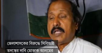 জেলাশাসকের বিরুদ্ধে সিবিআই তদন্তের দাবি মোস্তাক আলমের