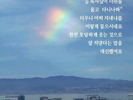 역대기하 25장_8월20일 목요일