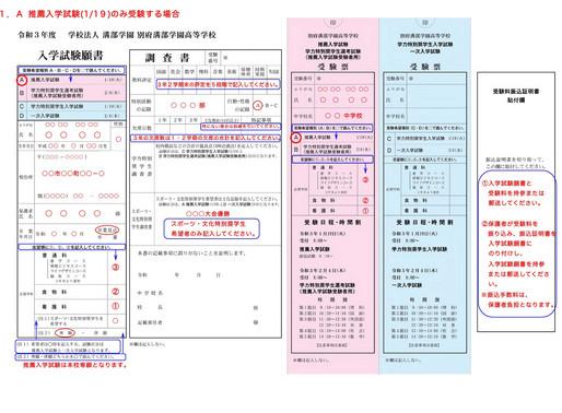 令和3年度入学試験願書記入見本について