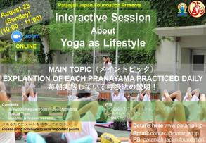 Yoga as Life Style(日常のヨガ)2020年8月 呼吸法と水についての説明