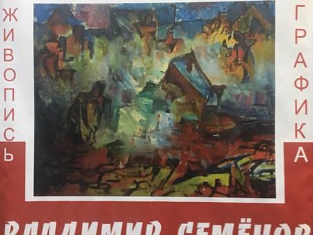 Выставка картин Владимира Семёнова