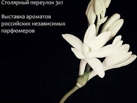 День парфюмера 2019г.