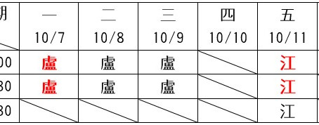 門診異動:江美麗婦產科十月門診