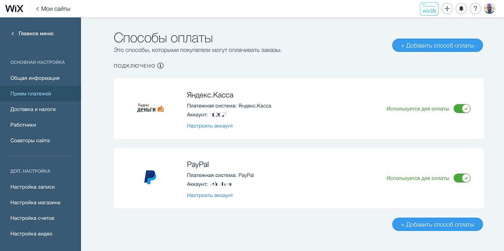 Настройка > Приём платежей — wix2b.ru