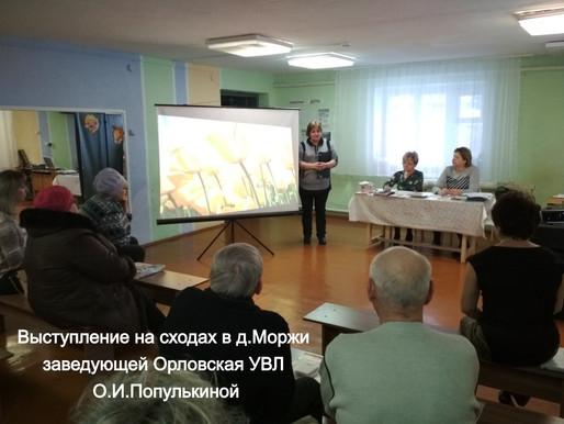 Специалисты Орловской УВЛ приняли участие в собраниях-сходах граждан