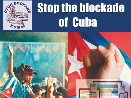 Стоп блокаде Кубы