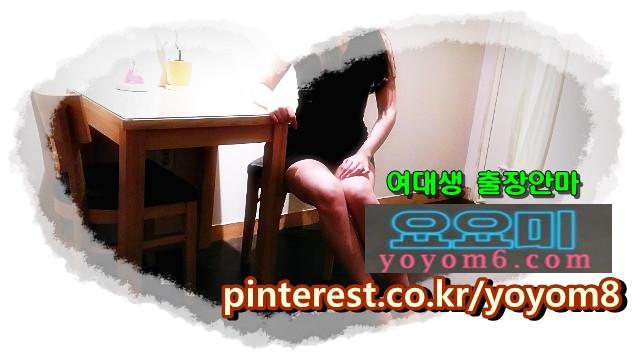 서울후불출장샵 만남 ↑ 요요미서울출장샵 - {서울콜걸} 최고의 출장서비스 서울콜걸(아들)