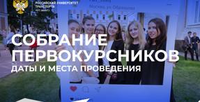 Организационное собрание первокурсников Института международных транспортных коммуникаций