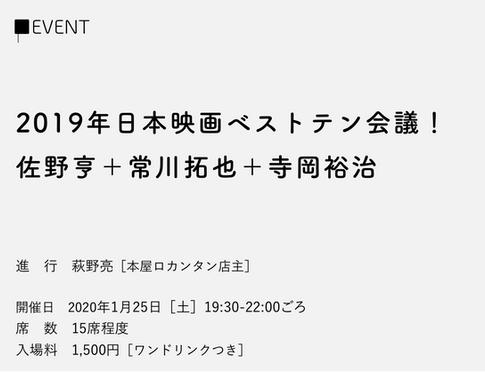 1/25[土]開催●2019年日本映画ベストテン会議!