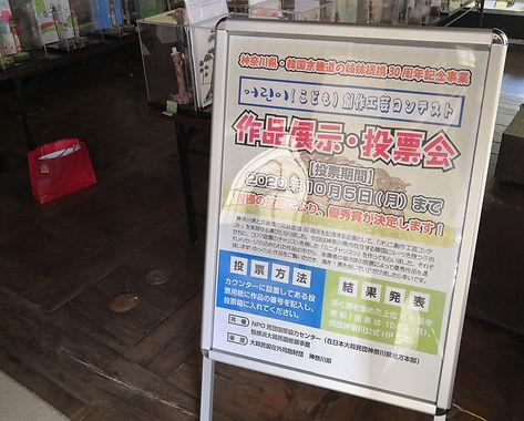 オリニ創作工芸コンテスト 展示・投票会開催中!