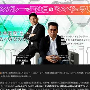 【記事】エクスポネンシャル・ジャパンの活動について