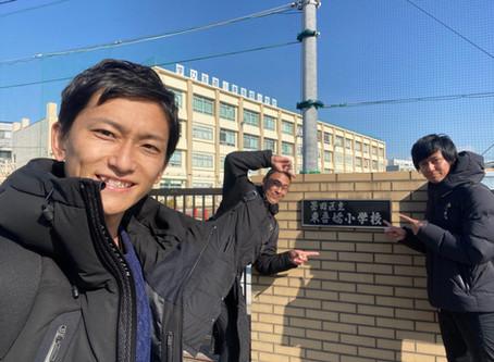 学校訪問授業 東吾妻小学校様