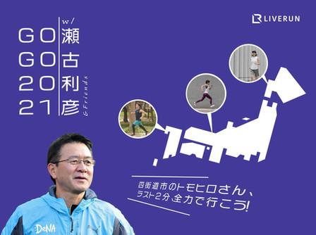 新企画「GOGO2021 w/瀬古利彦 & Friends」スタート
