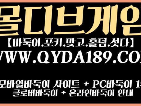 바둑이게임 사이트 (PC바둑이 1위 업체) 온라인바둑이 게임 가능