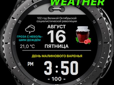 """Серия """"Часов-Календарей"""""""