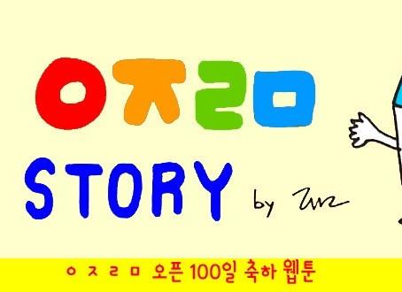 소행성 ㅇㅈㄹㅁ 100일 축하 웹툰