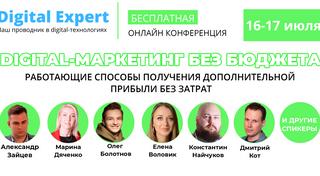 Digital маркетинг без бюджета - бесплатная онлайн конференция
