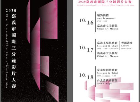 活動 「2020嘉義國際藝術紀錄影展」系列講座活動