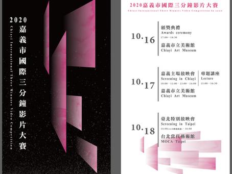 活動|「2020嘉義國際藝術紀錄影展」系列講座活動