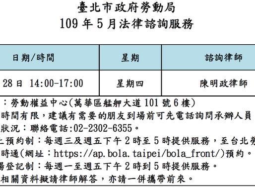 【勝綸公告】本所專業律師團隊5月份臺北市政府勞動局諮詢時段為5/28(四),本所義務律師服務時段如下表,請有需要的朋友多加利用。