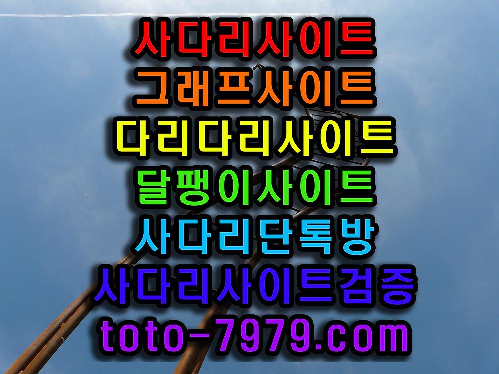 사다리사이트 첫번재사진