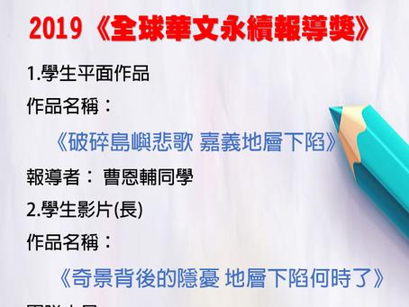 恭賀!本系曹恩輔、何映萱等7位同學入圍2019《全球華文永續報導奬》