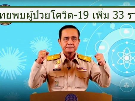 บิ๊กตู่ : ประเทศไทยต้องชนะ หลังไทยพบป่วยโควิด-19 เพิ่ม 33 ราย