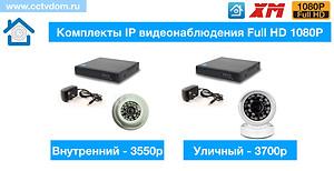 Комплекты ip видеонаблюдения на 1 камеру