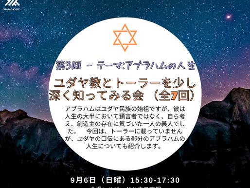 ユダヤ教とトーラーを少し深く知ってみる会 (全7回)