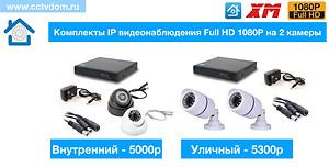 Комплект IP видеонаблюдения на 2 камеры