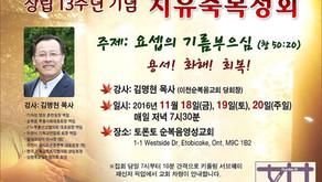 창립 13주년 기념 김명현 목사 초청 치유축복성회 161118-20