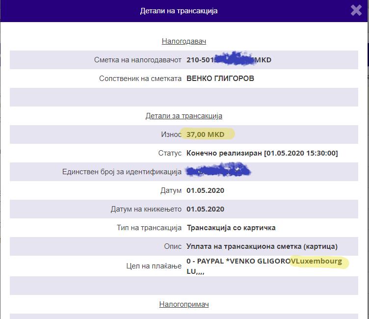 Опис на трансакцијата - прилив на пари од Пејпал на приватна картичка