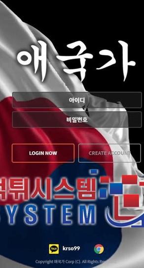 먹튀검증 업체 1위 먹튀시스템 - 애국가 [kr-song.com] 먹튀사이트 확정