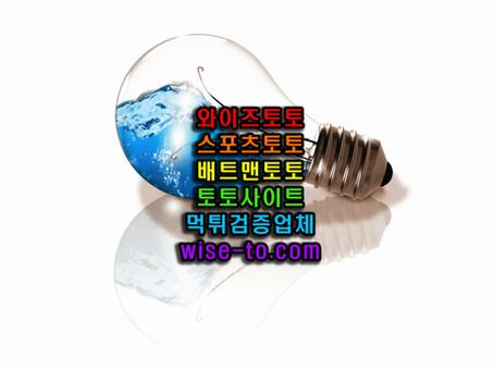 예체능 먹튀검증 [와이즈토토]