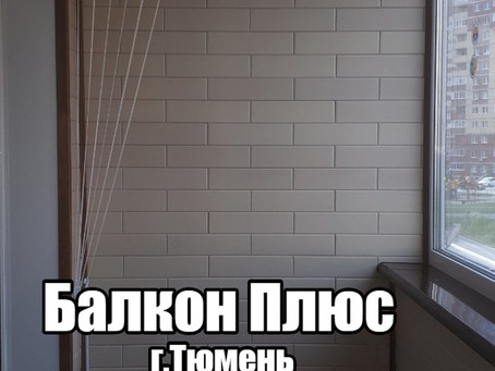 Отделка балкона под ключ в г.Тюмень, ул.Житкова 5