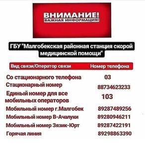 Малгобекском районе с вечера проблемы со связью по независящим от нас причинам, поэтому дозвониться