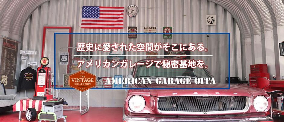 アメリカンガレージに関するよくある質問について