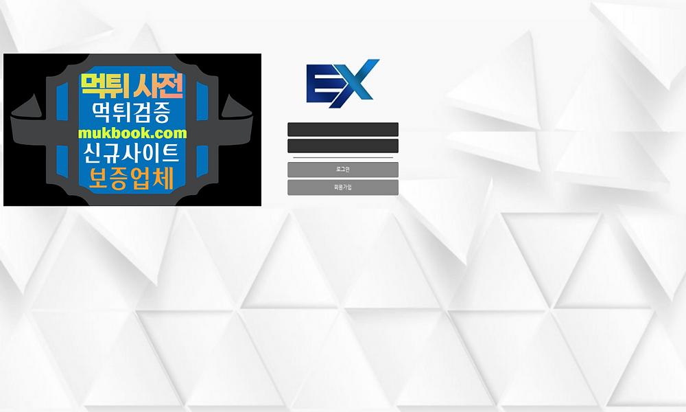 EX 먹튀 EX-465.COM - 먹튀사전 신규토토사이트 먹튀검증