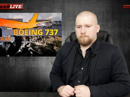БЕЛЕЦКИЙ LIVE. Зачем сбили Боинг 737. Boeing 737. Итоги недели