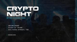 Crypto Night - ночная закрытая крипто вечеринка в Москве от компании TerraCrypto