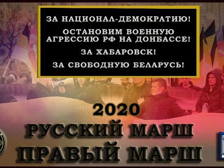 ЗАЯВЛЕНИЕ О СИТУАЦИИ С РУССКИМ МАРШЕМ 2020 Г.
