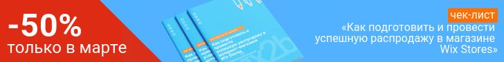 Чек-лист «Как подготовить и провести успешную распродажу в магазине Wix Stores»