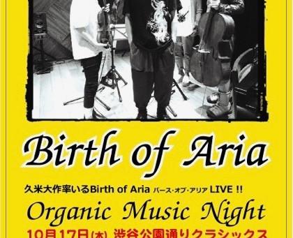 Birth of Aria Live 〜 Organic Music Night!10月17日(木) 渋谷公園通りクラシック