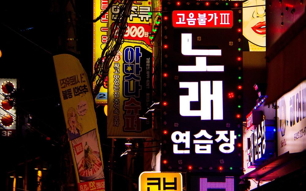 韓国 記念日