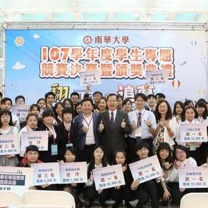 狂賀 傳播104級廖瑩儒等獲全校專題競賽第一名