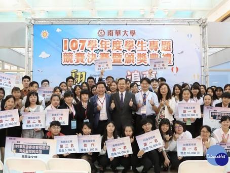狂賀|傳播104級廖瑩儒等獲全校專題競賽第一名