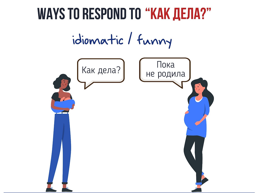 Russian idiom to respond to how are you in Russian